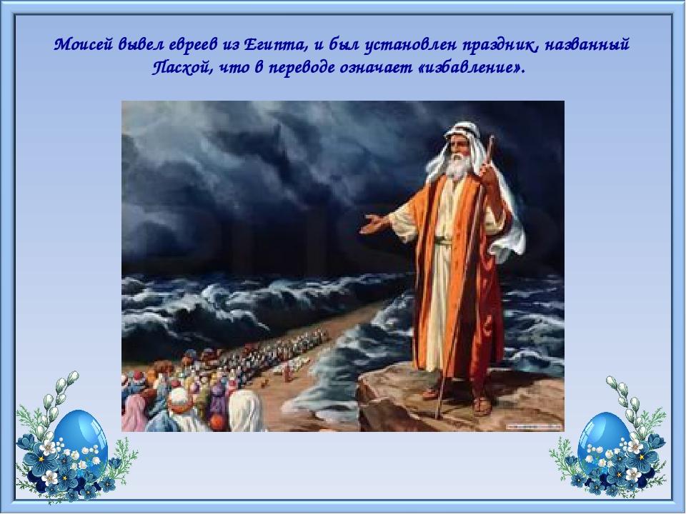 Моисей вывел евреев из Египта, и был установлен праздник, названный Пасхой, ч...