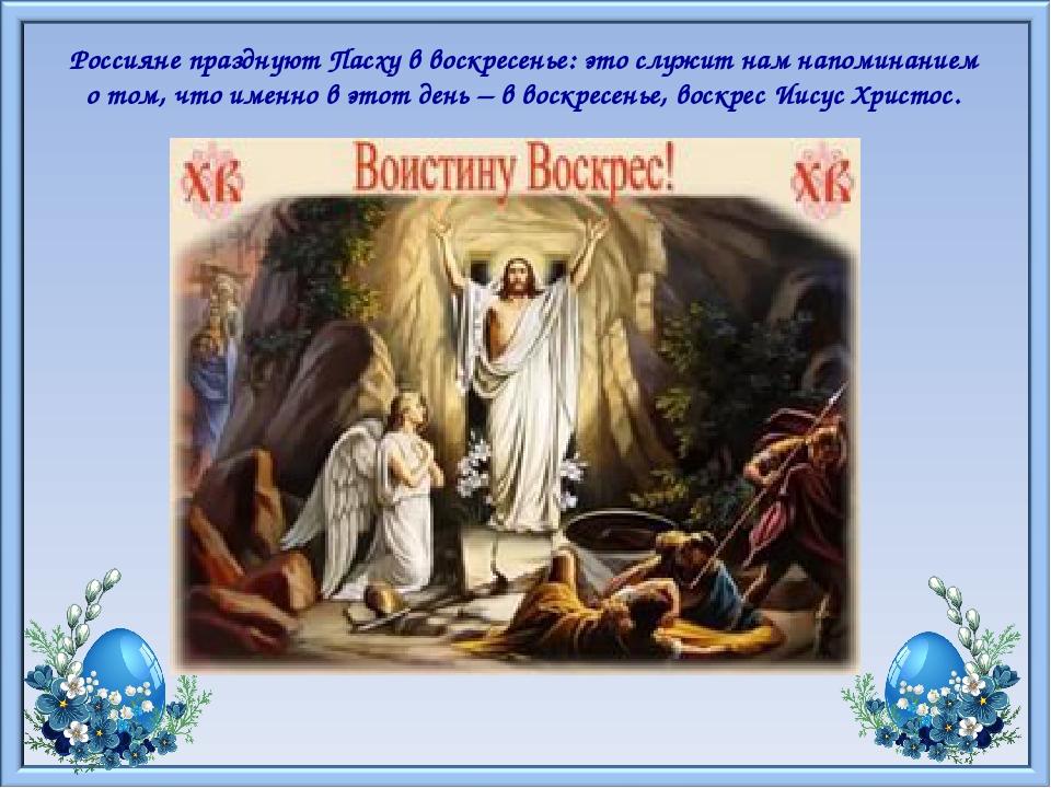 Россияне празднуют Пасху в воскресенье: это служит нам напоминанием о том, чт...