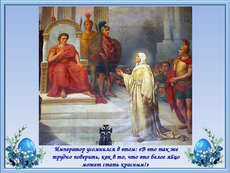Император усомнился в этом: «В это так же трудно поверить, как в то, что это...
