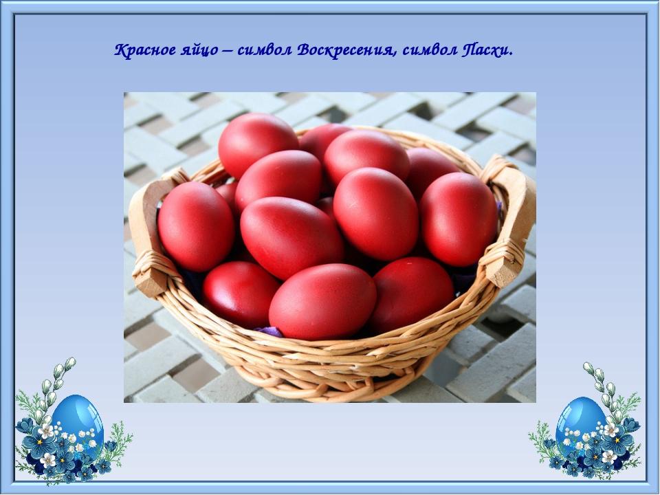 Красное яйцо – символ Воскресения, символ Пасхи.