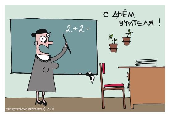 Поздравления с днём учителя веселые