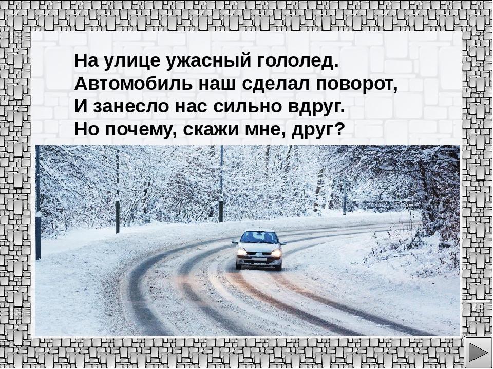 советское время прикольные картинки про гололед и машины магазине