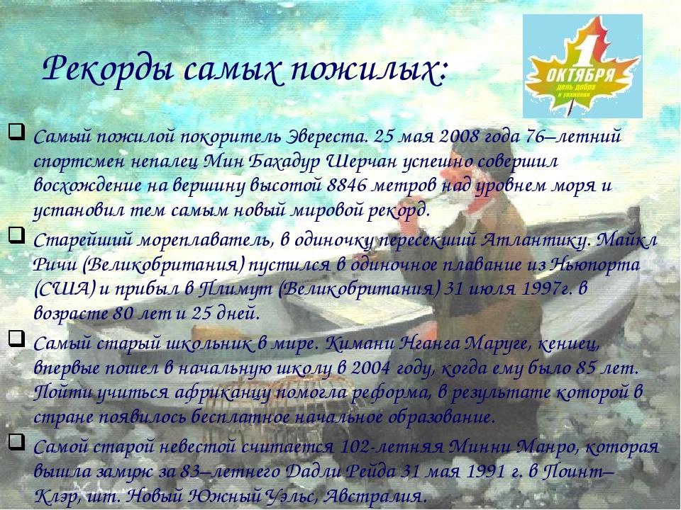 стихи в день пожилого человека сценарий якутской породы это