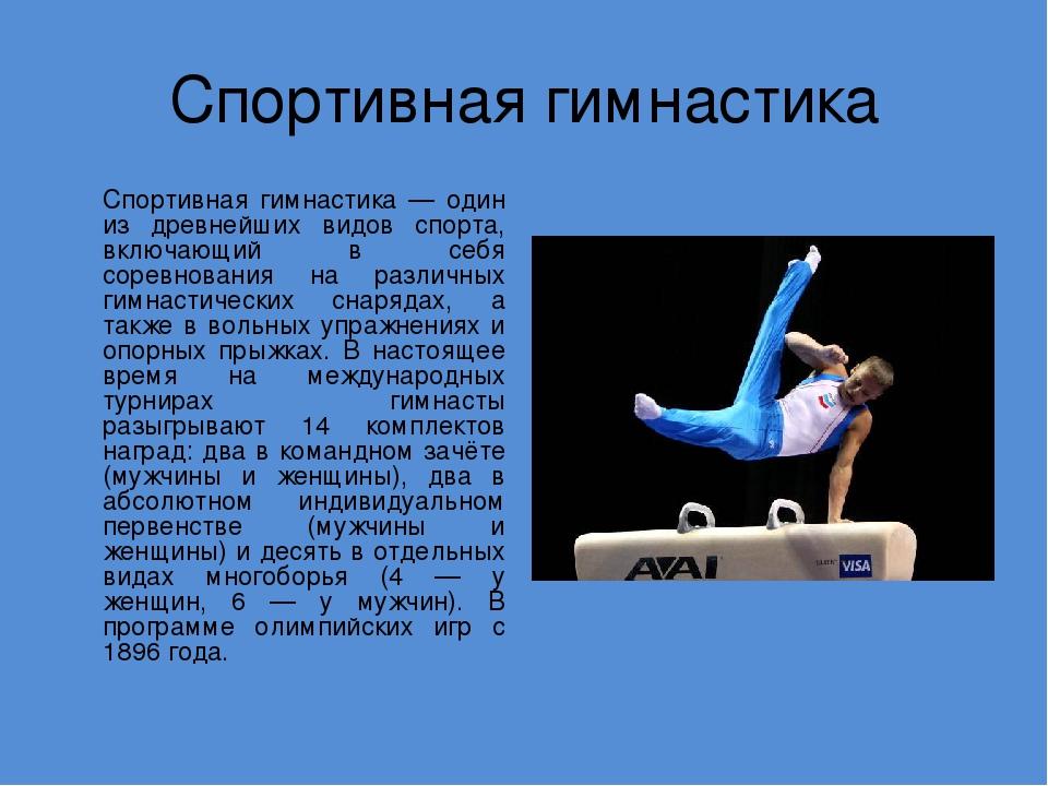 проект на тему гимнастика в картинках тоже