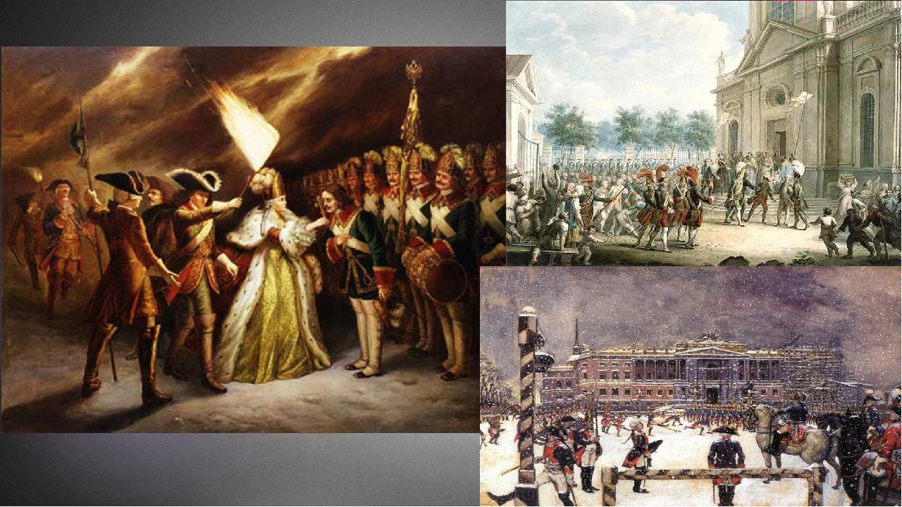 эпоха дворцовых переворотов в картинах художников поможем