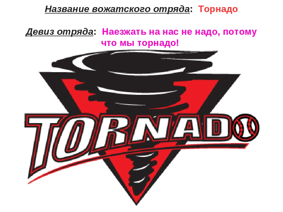 эмблема торнадо картинки