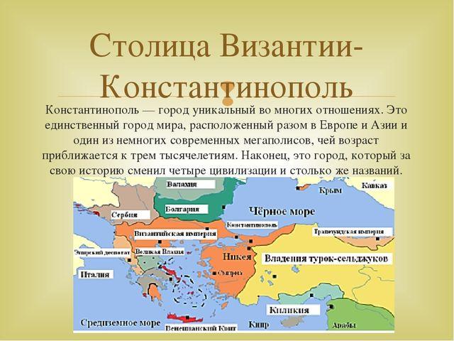 Википедия константинополь