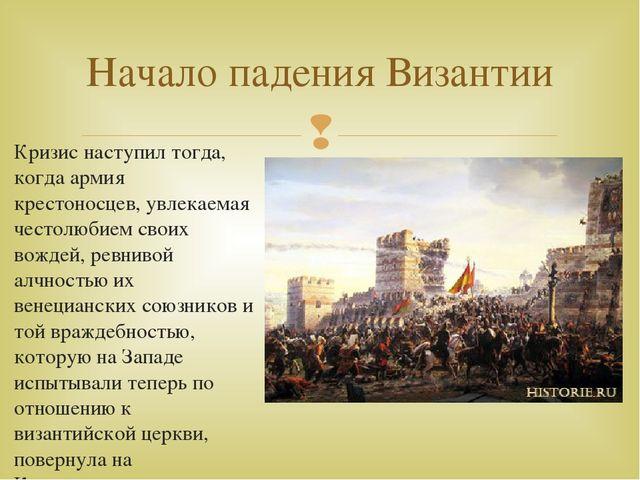 военной падение византии истоиический урок обеспечить хорошую