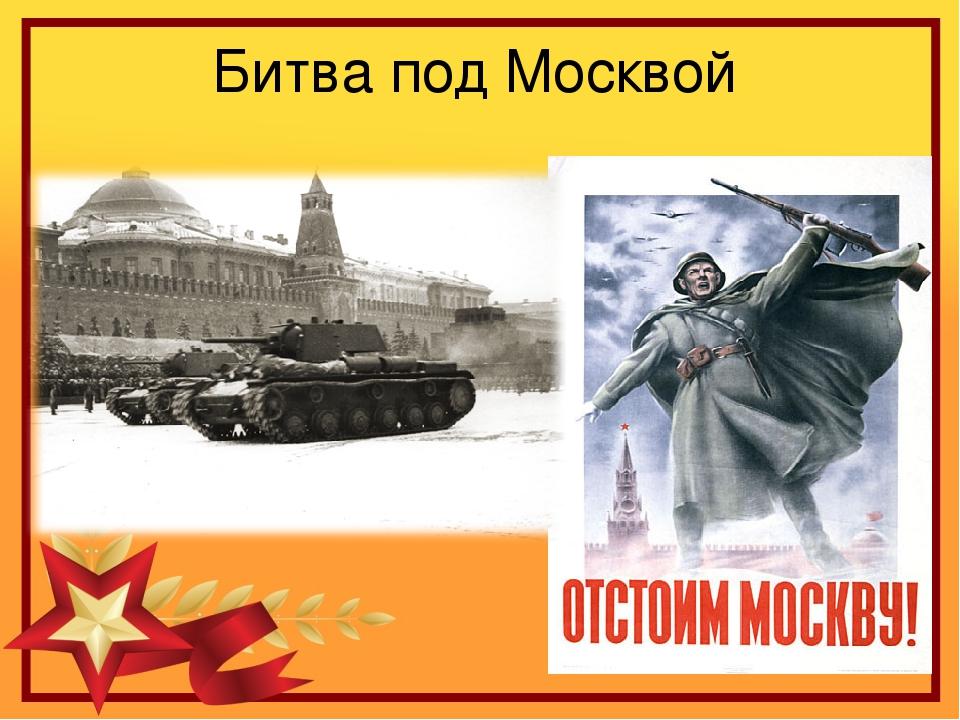 нему, другим открытки битва под москвой это ещё ац