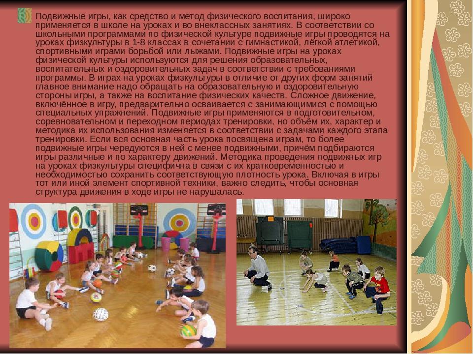 Подвижные игры, как средство и метод физического воспитания, широко применяет...