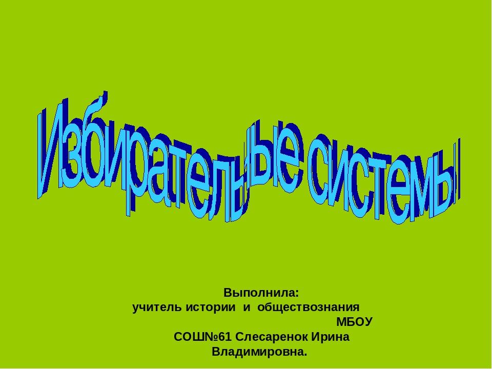 Выполнила: учитель истории и обществознания МБОУ СОШ№61 Слесаренок Ирина Влад...