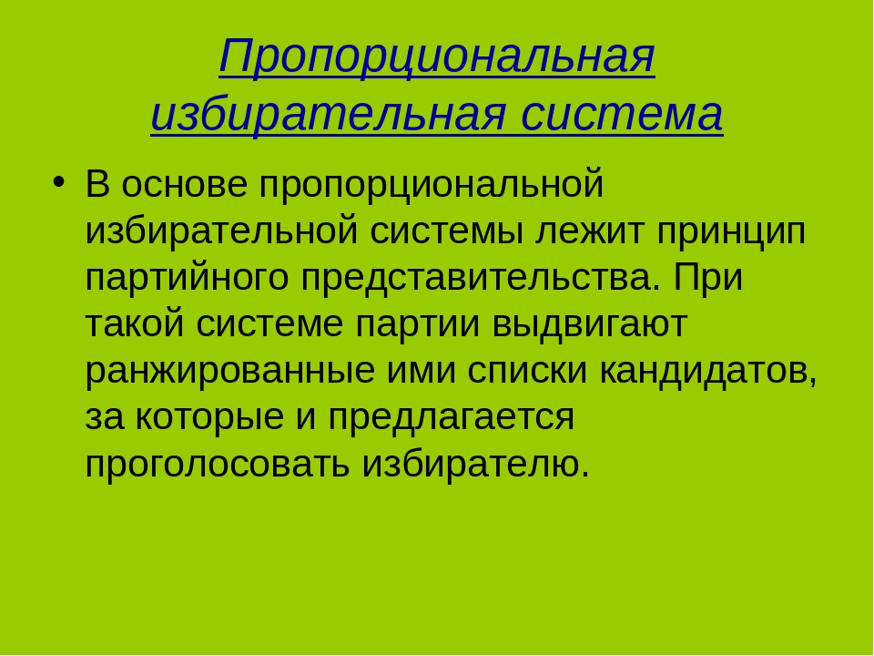 Пропорциональная избирательная система В основе пропорциональной избирательно...