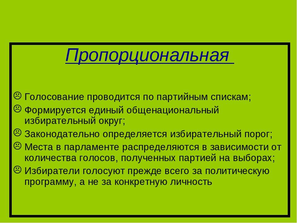 Пропорциональная Голосование проводится по партийным спискам; Формируется еди...