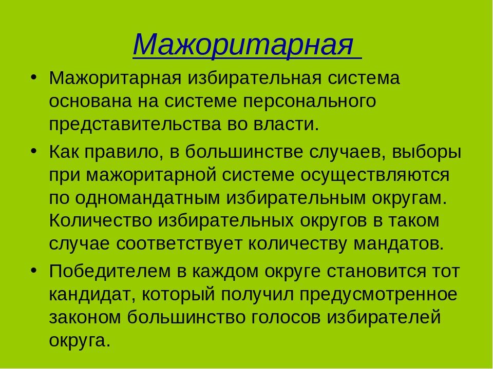 Мажоритарная Мажоритарная избирательная система основана на системе персональ...