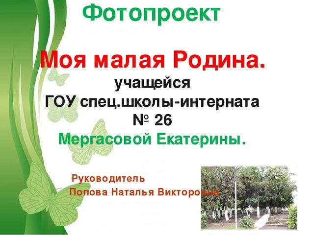 реферат на тему моя малая родина ставропольский край