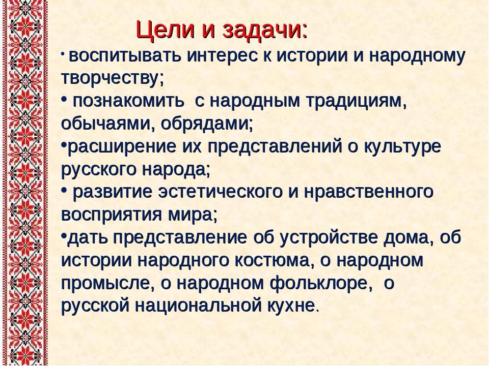Картинки русская цель