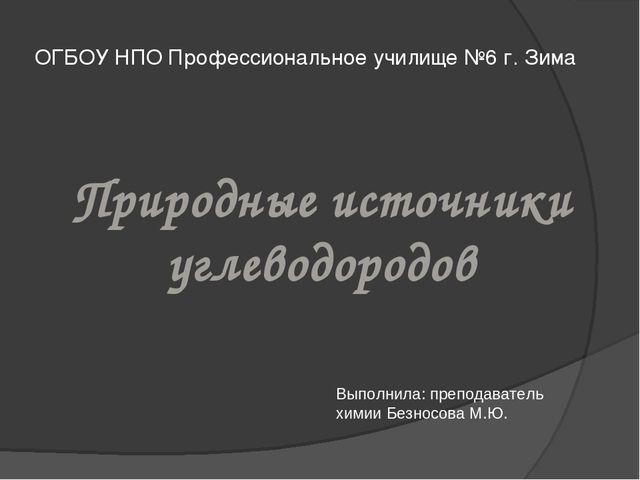 Природные источники углеводородов ОГБОУ НПО Профессиональное училище №6 г. Зи...