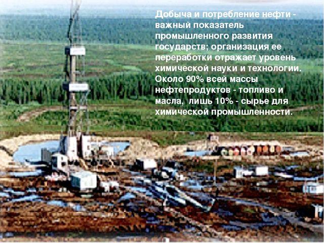 Добыча и потребление нефти - важный показатель промышленного развития государ...