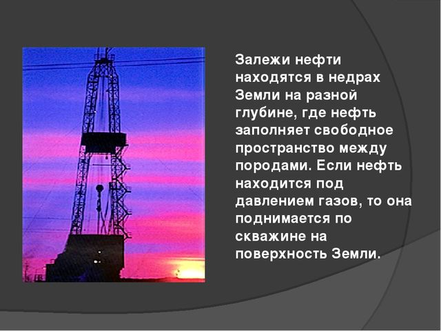 Залежи нефти находятся в недрах Земли на разной глубине, где нефть заполняет...