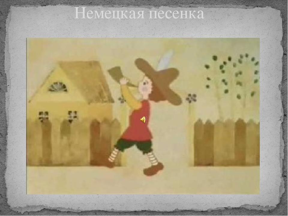 картинки к немецкой песенке чайковского расписание позволяет наглядно