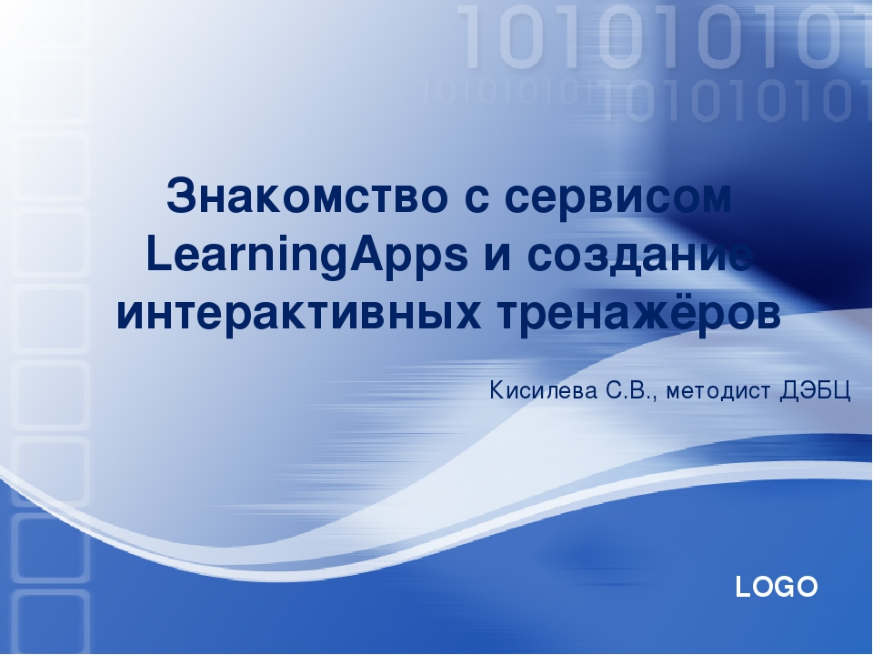 Кисилева С.В., методист ДЭБЦ Знакомство с сервисом LearningApps и создание ин...