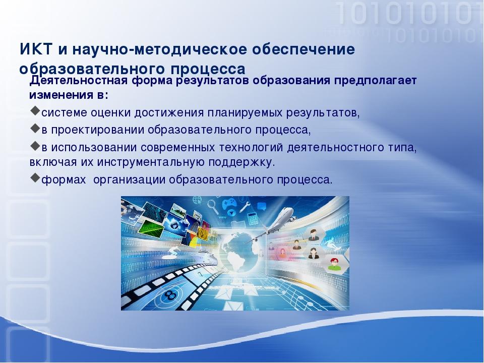ИКТ и научно-методическое обеспечение образовательного процесса Деятельностна...