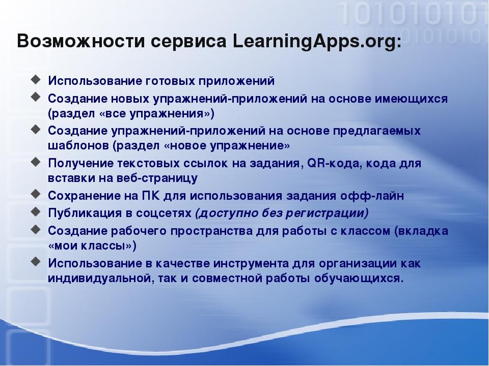 Возможности сервиса LearningApps.org: Использование готовых приложений Создан...