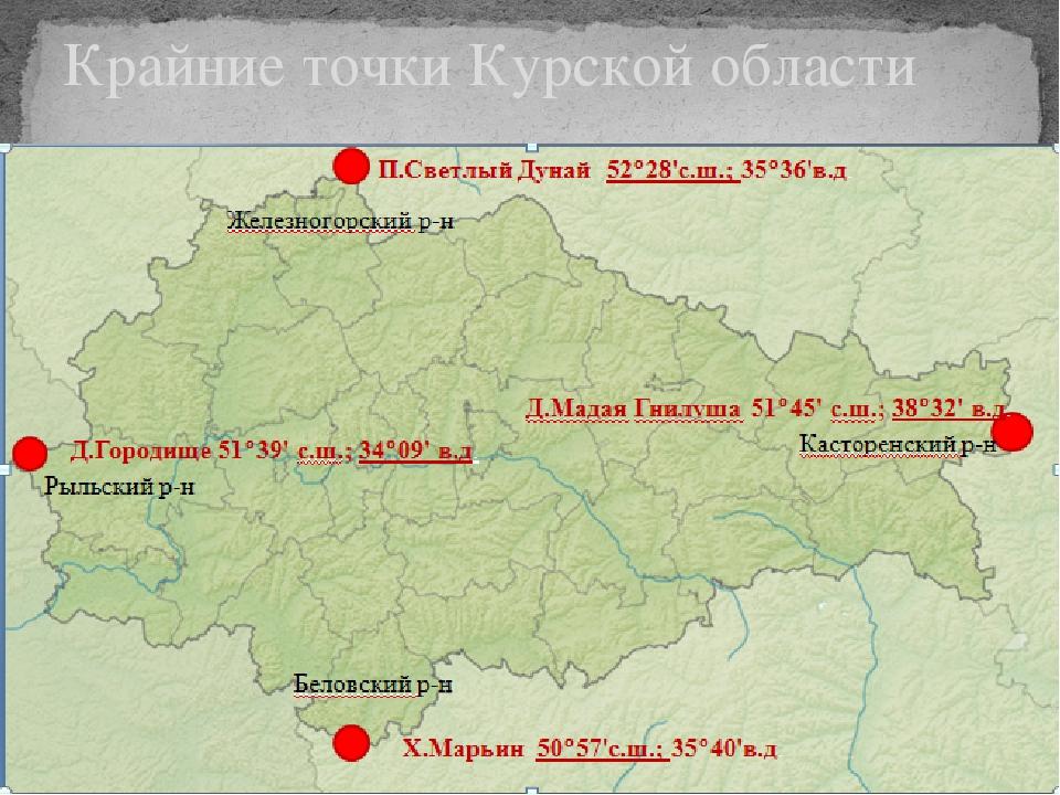 Геологическое строение курской области реферат 5840