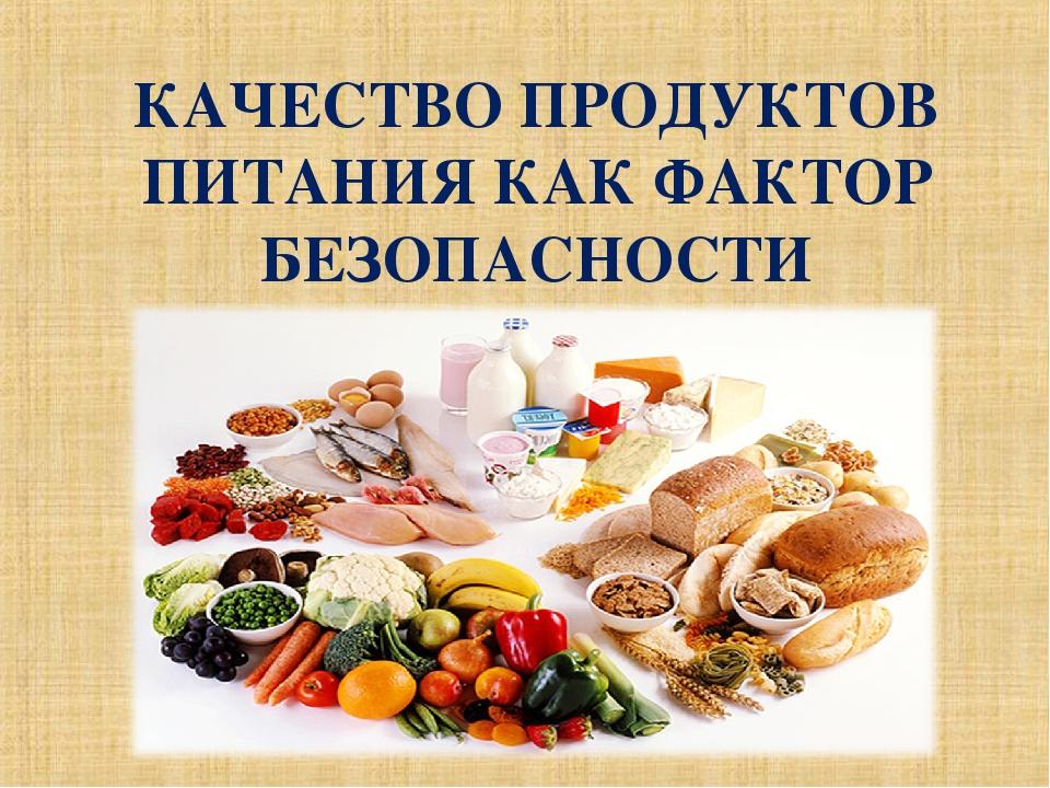 Презентация продукты питания картинки