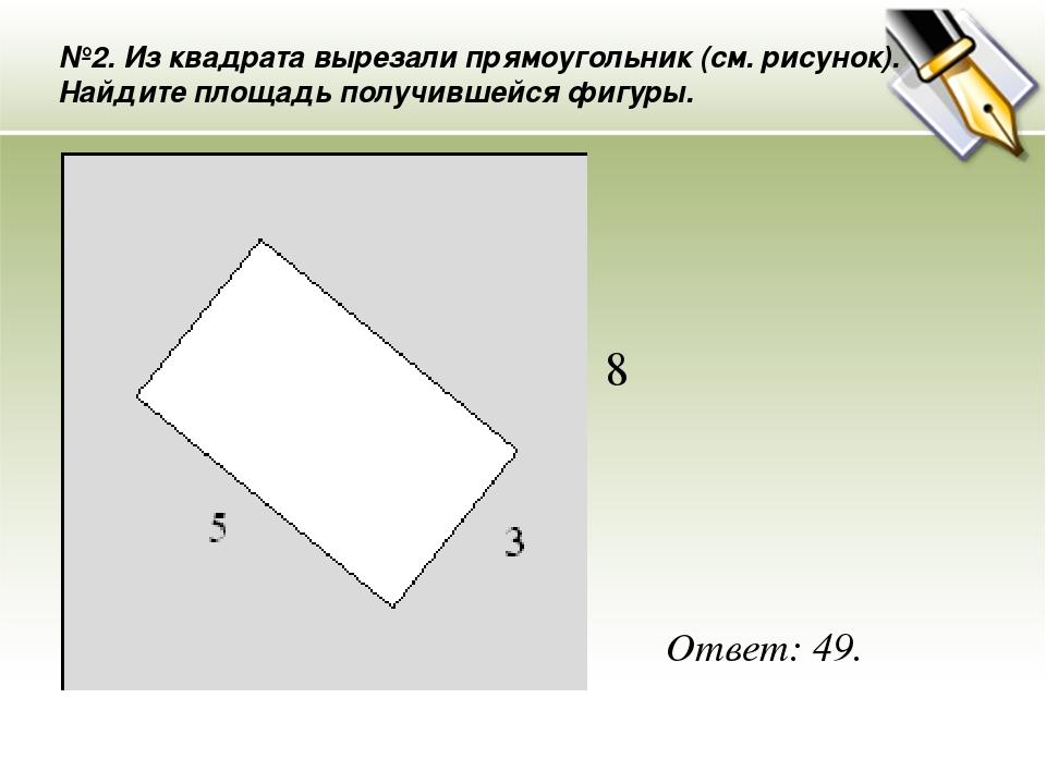 Из прямоугольника вырезали квадрат см рисунок найдите площадь получившейся фигуры