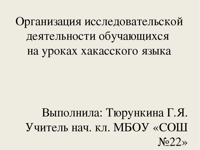 Организация исследовательской деятельности обучающихся на уроках хакасского я...