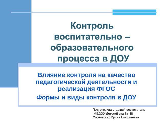 d6207bd8cb19 Влияние контроля на качество педагогической деятельности и реализация ФГОС  Фо..