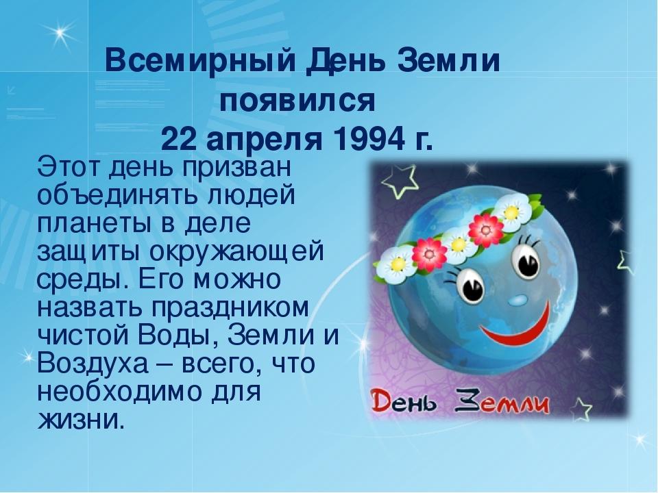 Картинка праздник день земли
