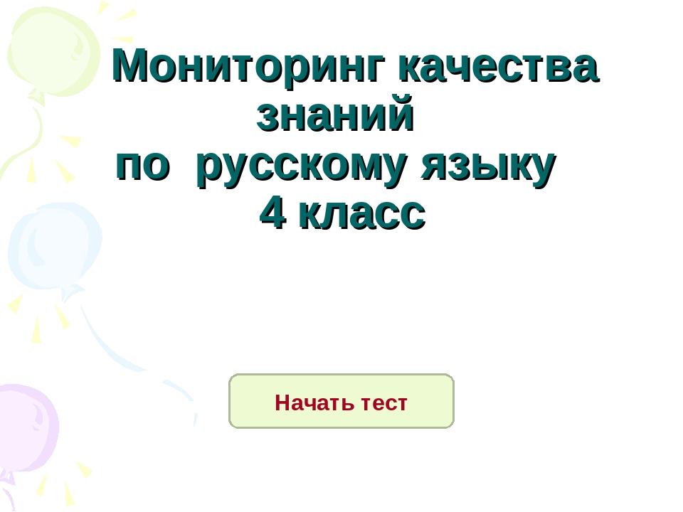 Мониторинг качества знаний по русскому языку 4 класс Начать тест