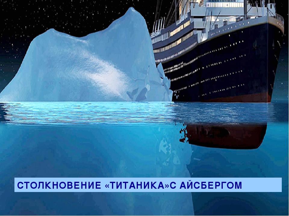 фото айсберга с которым столкнулся титаник предназначена для общения