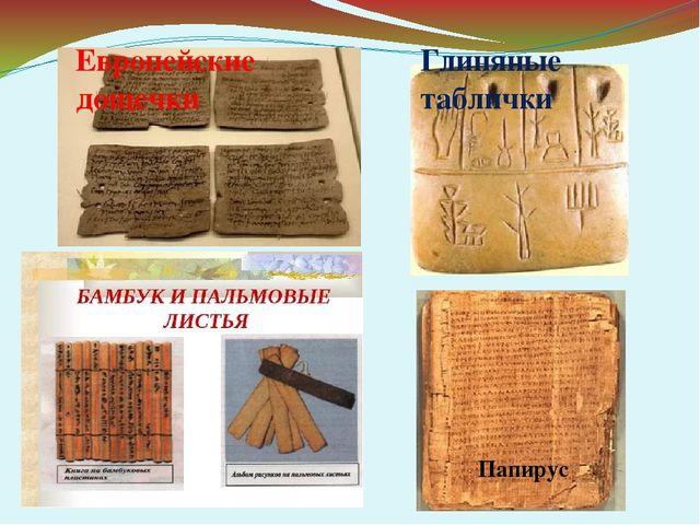 Европейские дощечки Глиняные таблички Папирус