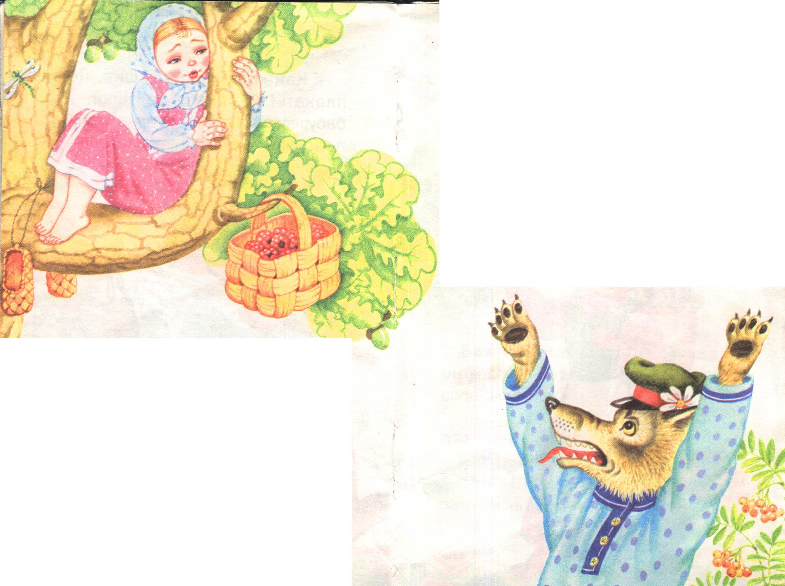 сказка снегурушка и лиса в картинках