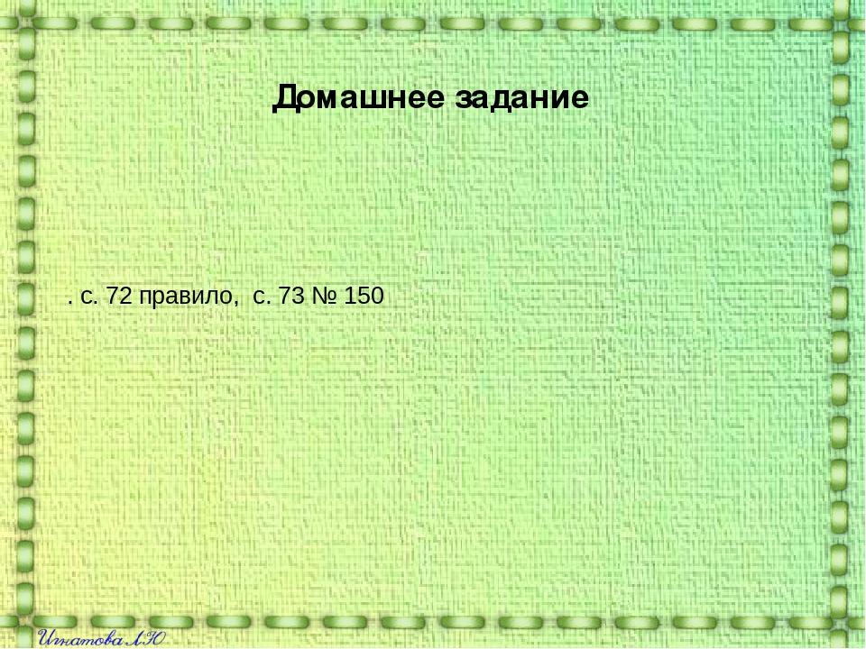 Домашнее задание . с. 72 правило, с. 73 № 150
