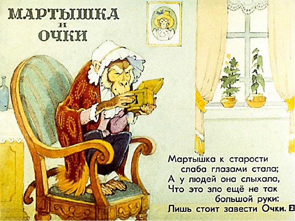 Картинки басни крылова мартышка и очки