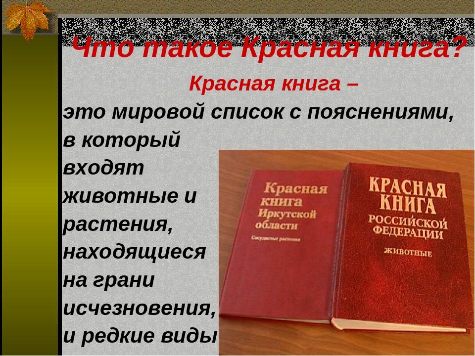 реферат о красной книге с картинками дело, что сфера