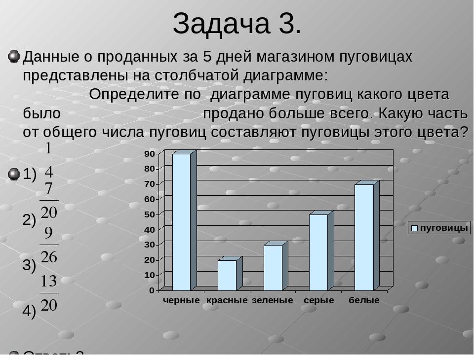 Задача 3. Данные о проданных за 5 дней магазином пуговицах представлены на ст...