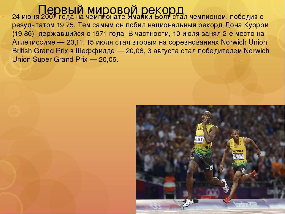 Первый мировой рекорд 24 июня 2007 года на чемпионате Ямайки Болт стал чемпио...
