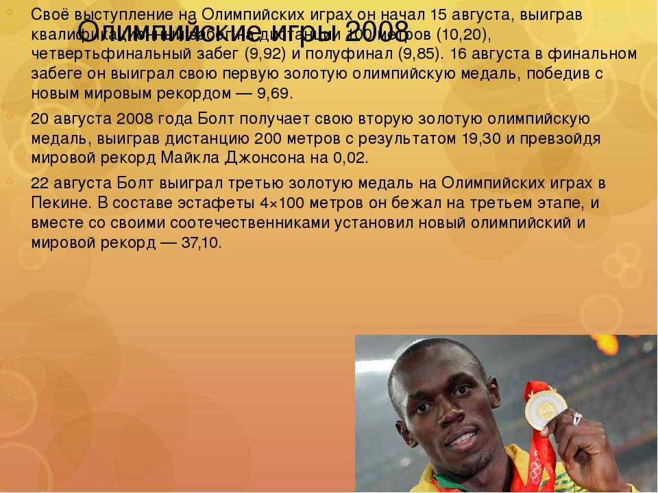 Олимпийские игры 2008 Своё выступление на Олимпийских играх он начал 15 авгус...