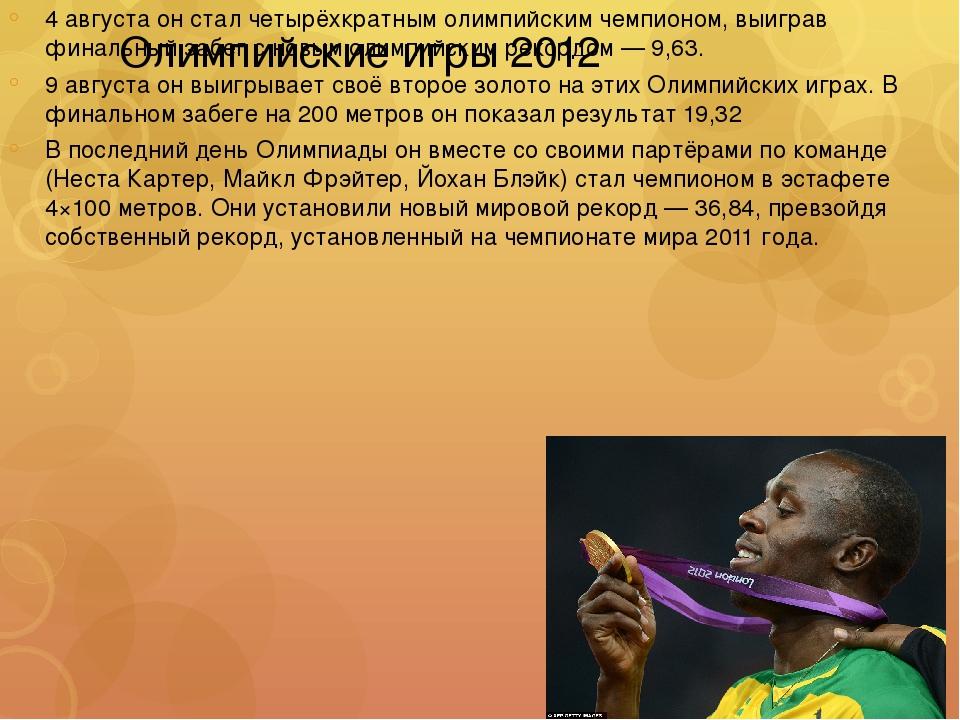 Олимпийские игры 2012 4 августа он стал четырёхкратным олимпийским чемпионом,...