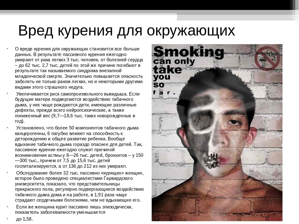 вред курения катя ушакова