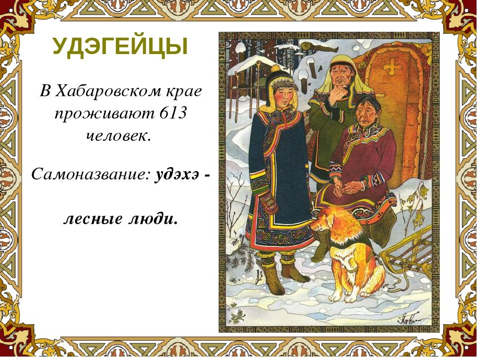 внутренняя, коренные жители приамурья и хабаровского края рисующих людей