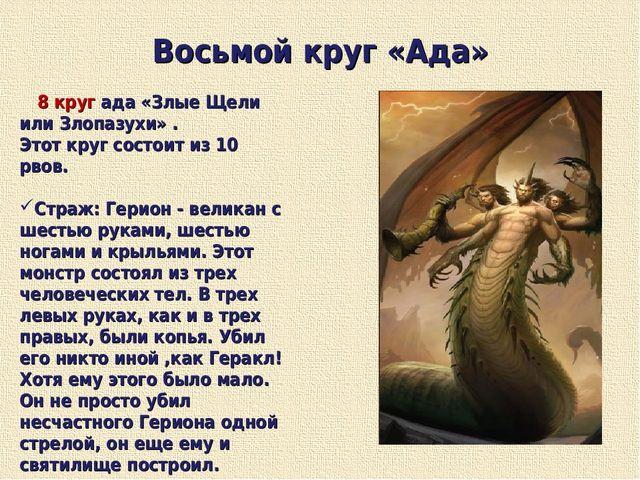 Книга седьмой круг ада скачать