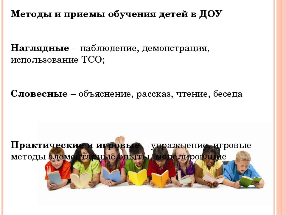 Методика обучения детей догкольного возраста с единицами массы