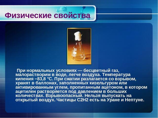 Физические свойства При нормальных условиях— бесцветный газ, малорастворим...