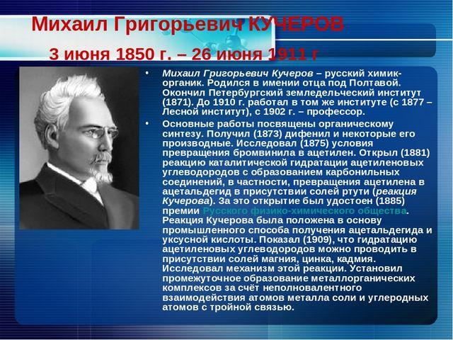 Михаил Григорьевич КУЧЕРОВ 3 июня 1850 г. – 26 июня 1911 г Михаил Григорьевич...